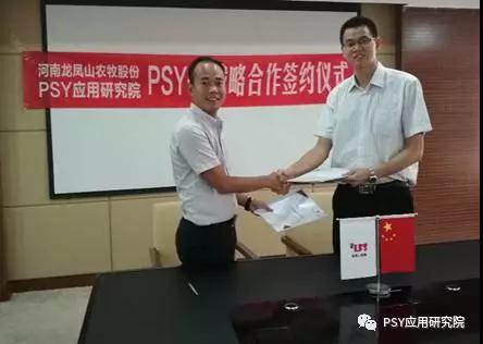 龙凤山农牧携手PSY应用研究院PSY+1